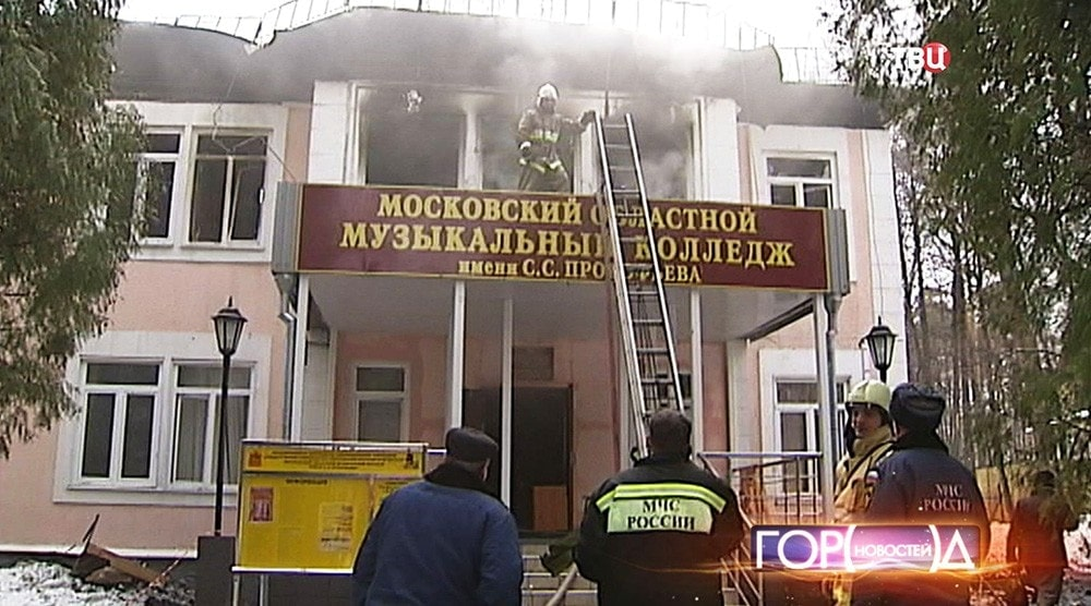 Сотрудники МЧС ликвидируют последствия пожара в музколледже в Пушкине. Фото - ТВ Центр