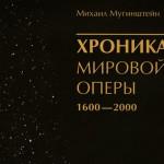Екатеринбургское издательство «Антеверта» выпустило книгу «Хроника мировой оперы