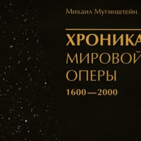 Завершено издание энциклопедии «Хроника мировой оперы»