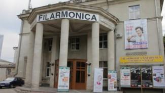 Национальная филармония Молдовы