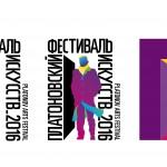 На Платоновский фестиваль в Воронеж приедут музыканты из 15 стран мира