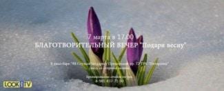 """Благотворительный вечер """"Подари весну"""""""