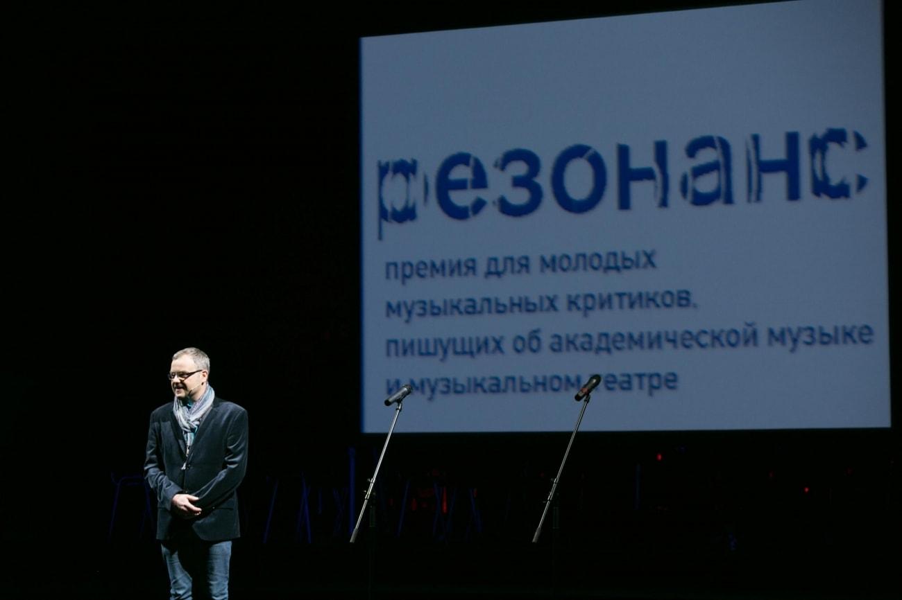 Премия «Резонанс» открыла второй сезон