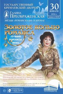 """В Кремлевском дворце состоялся концерт """"Золотое кольцо романса"""""""