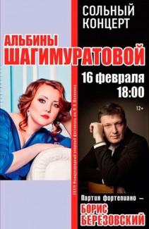 Широко анонсированный совместный концерт Альбины Шагимуратовой и Бориса Березовского был срочно заменен оперным гала-концертом