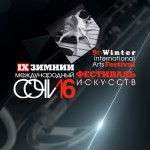 IX Зимний международный фестиваль искусств Юрия Башмета