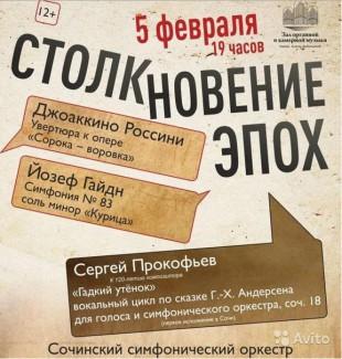 """Столкновение эпох"" в Сочи"