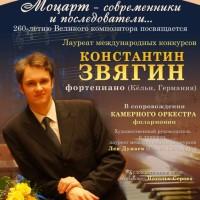Сегодня в филармонии прозвучит Концерт до-мажор Моцарта