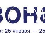 Всероссийская премия «Резонанс»