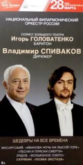 Владимир Спиваков в который раз обратился к шедеврам русской музыки