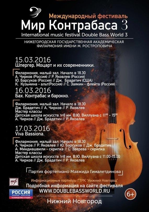 III Международный фестиваль «Мир контрабаса» открылся в Нижнем Новгороде
