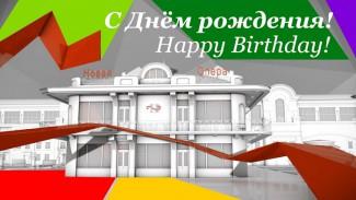 """Театр """"Новая опера"""" отмечает юбилей"""