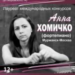 Анна Хомичко. Мурманск, 21.03.2016