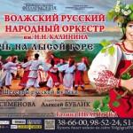 В Волгоградской филармонии исполнят шедевры русской музыки