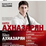 Нарек Ахназарян выступит с родителями в Московской консерватории имени П. И. Чайковского