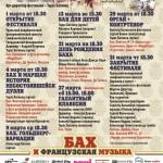 В Екатеринбурге стартовал VI Баховский фестиваль
