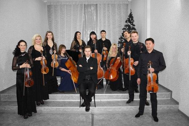 Камерный оркестр Крымской филармонии