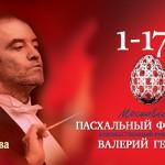 Оркестр Мариинки посетит 22 города в рамках Пасхального фестиваля