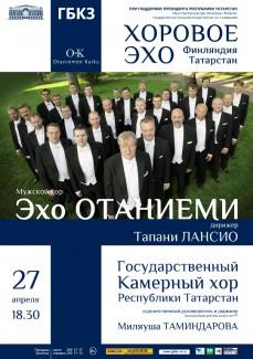 Финский хор «Эхо Отаниеми» исполнит в Казани песни на татарском языке