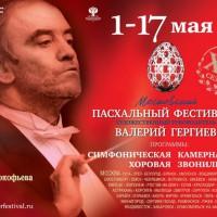 Липецк вновь включили в программу Московского Пасхального фестиваля