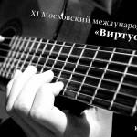 """Фестиваль """"Виртуозы гитары"""" 2016"""