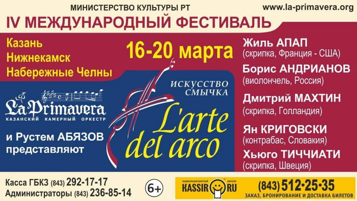 В Казани завершился четвертый международный музыкальный фестиваль L`arte del arco