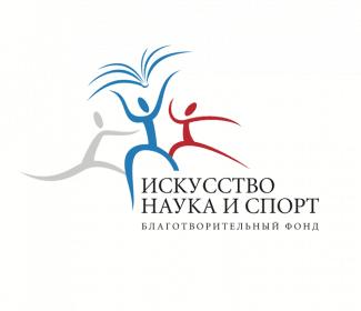 Благотворительный фонд «Искусство, наука и спорт»