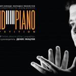 Grand Piano Competition 2016