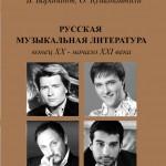 Экзаменационные вопросы по истории русской музыки конца XX – начала XXI века