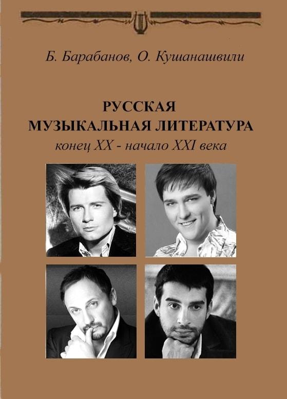 Русская музыкальная литература. Конец XX - начало XXI века