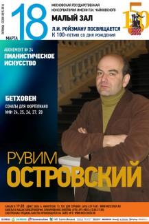Рувим Островский. МЗК, 18.03.2016