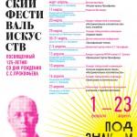 В Москве проходит фестиваль С. С. Прокофьева