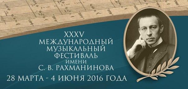 В Тамбове пройдет XXXV Международный музыкальный фестиваль им. С. В. Рахманинова