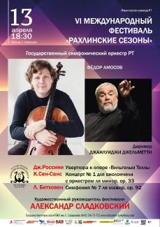 """""""Рахлинские сезоны"""" пройдут в апреле в Казани"""