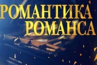 Телеканал «Россия К» приглашает на концерты-съёмки программы «Романтика романса»