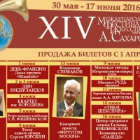 Международный фестиваль искусств имени А. Сахарова стартует в Нижнем Новгороде 30 мая