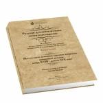 Вышел сборник концертов русской духовной музыки
