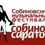 В Саратове пройдёт XXIX Собиновский фестиваль