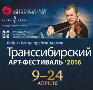 Вадим Репин проведёт пресс-конференцию в преддверии III Транссибирского Арт-Фестиваля