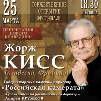 Тверитян приглашают на музыкальный фестиваль И. С. Баха