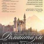 В Волгоградской областной филармонии раскрыли тайны замка Нойшванштайн