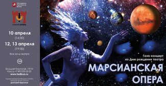 """""""Геликон-опера"""" отпразднует свой день рождения """"Марсианской оперой"""""""