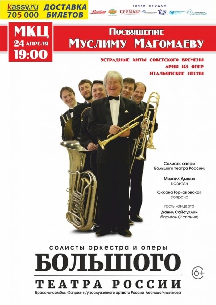 В Рязани выступят артисты Большого театра России