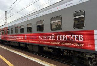 Поезд Московского Пасхального фестиваля