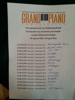 Результаты жеребьевки на Grand Piano Competition