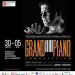 Конкурсные программы выступлений участников Grand Piano Competition