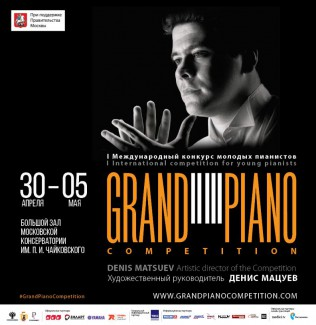 Grand piano competition 2016