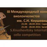 Завершился III Международный конкурс имени Кнушевицкого