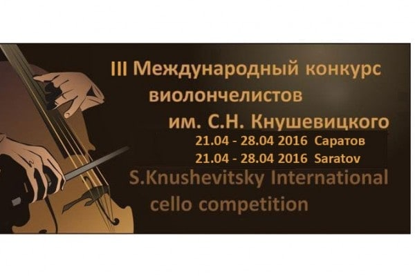 III Международный конкурс виолончелистов имени Святослава Кнушевицкого