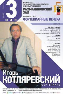 Игорь Котляревский. 03.05.2016